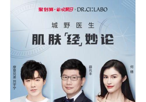 "Dr.Ci:Labo城野医生x 聚划算欢聚日""肌肤经妙论"",理性生活就从""理性护肤""开始!"