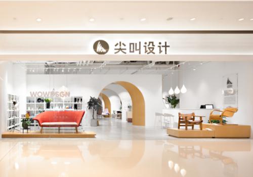 尖叫设计首家家具集合店上海万象城店全新开启
