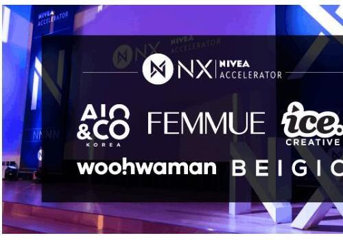 拜尔斯道夫推出第二期美妆创业加速器NX项目公布首批5家企业名单