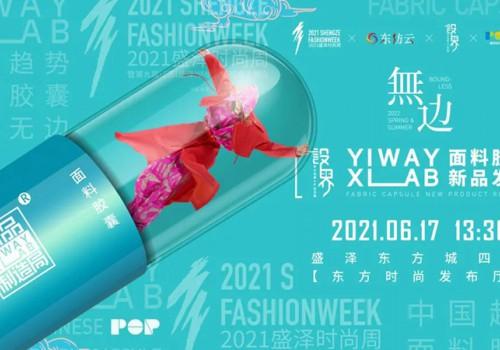 """""""无边""""—YI WAY面料胶囊新品发布秀 x 盛泽时尚周正式发布!时尚产业变革下的面料品牌破圈新模式"""