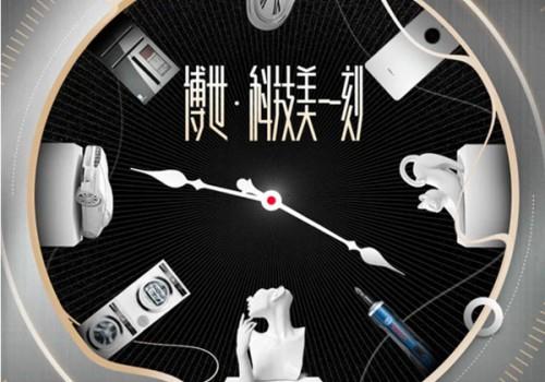 博世X天猫超级品牌日联合打造「时·空 THE MOMENTS」艺术展